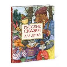 Русские сказки для детей