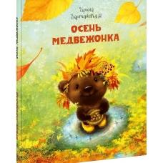Осень Медвежонка (сказка)