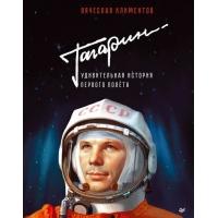Гагарин. Удивительная история первого полёта