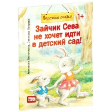 Зайчик Сева не хочет идти в детский сад! Полезные сказки. ФГОС