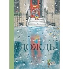 Дождь (Ашер Сэм)