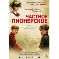 Частное пионерское (Фильм, DVD)