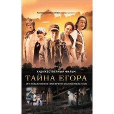 Тайна Егора, или Необыкновенные приключения обыкновенным летом (Фильм, DVD)