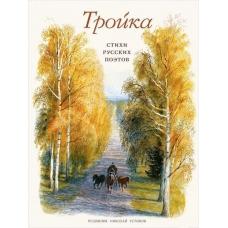 Тройка. Стихи русских поэтов