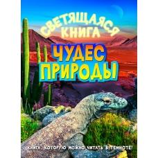 Светящаяся книга чудес природы