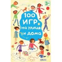 100 игр на улице и дома (Асборн-карточки)
