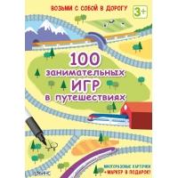 100 занимательных игр в путешествиях (Асборн-карточки)
