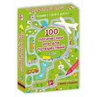 100 логических игр для путешествий (Асборн-карточки)