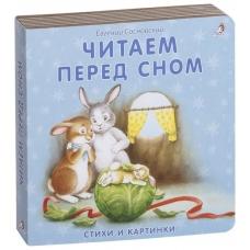 Книжки - картонки. Читаем перед сном