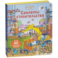 Секреты строительства