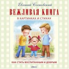 Вежливая книга / картон