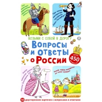 Вопросы и ответы о России (Асборн-карточки)
