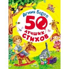 50 лучших стихов (Барто А)