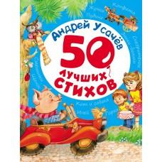 50 лучших стихов (Усачев А)