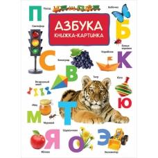 Азбука (Книжка-картинка)
