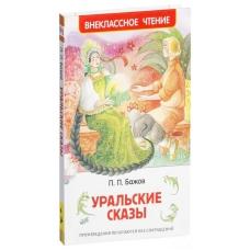 Бажов П. Уральские сказы (ВЧ)