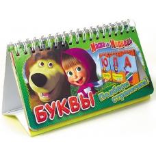Маша и Медведь. Буквы (перекидн. стр.)