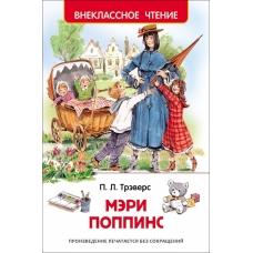 Мэри Поппинс (Внеклассное чтение)