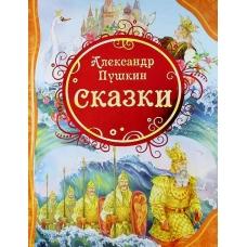 Пушкин А.С. Сказки (ВЛС)