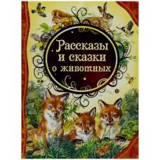 Рассказы и сказки о животных (ВЛС)