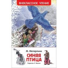 Синяя птица (ВЧ)