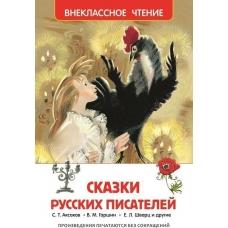 Сказки русских писателей (ВЧ)