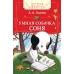 Умная собачка Соня (детская библиотека)