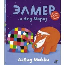 Элмер и Дед Мороз