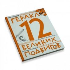 Геракл. 12 Великих подвигов