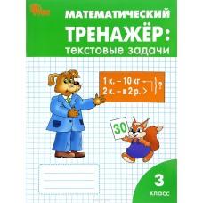 Математический тренажер. 3 класс. Текстовые задачи. ФГОС