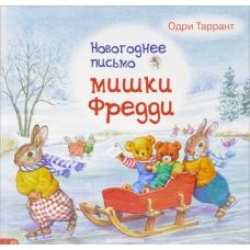 Новогоднее письмо мишки Фредди
