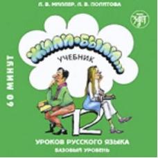 Жили-были... 12 уроков русского языка. Базовый уровень. Аудиоприложение  к учебнику 1 CD